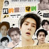 My rules by WANG YIBO music reviews, listen, download