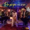 Stream & download Por Siempre Mi Amor (Versión Acústica) [feat. Natalia Jiménez] - Single
